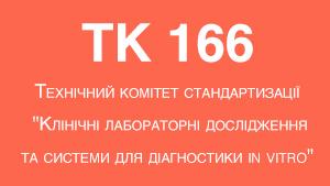 tk-166-baner